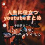 【7つの習慣】4「Win-Winを考える」