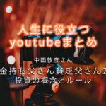 【金持ち父さん 貧乏父さん】中田敦彦さん・動画のまとめ2