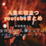 【金持ち父さん 貧乏父さん】中田敦彦さん・動画のまとめ1