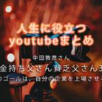 【金持ち父さん 貧乏父さん】中田敦彦さん・動画のまとめ3